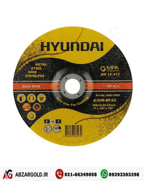 سنگ برش 2 کاره 3*180 هیوندای HAC-1803