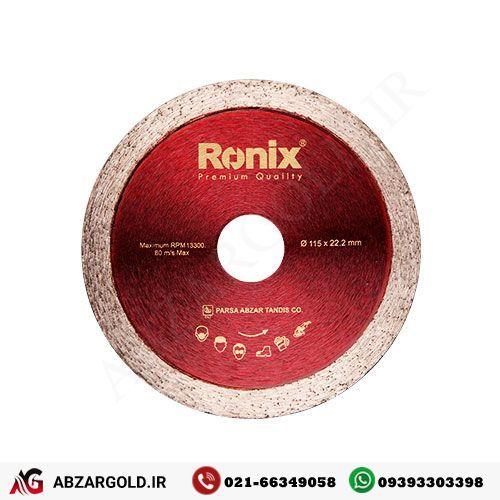 صفحه سرامیک بر 115 میلیمتری رونیکس RH-3507